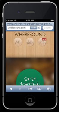 웨어사운드의 카페소리와 함께 당신의 집중력을 높여보세요. WhereSound.com